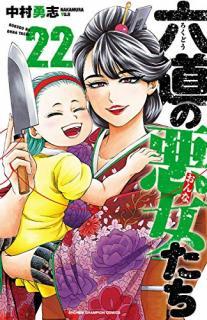 Rokudo no Onnatachi (六道の悪女たち) 01-22