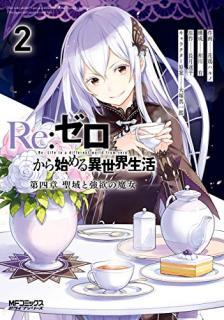 Ri Zero Kara Hajimeru Isekai Seikatsu Daiyonsho Seiki to Goyoku no Majo (Re:ゼロから始める異世界生活 第四章 聖域と強欲の魔女) 01-02