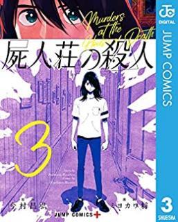 Shijinso no Satsujin (屍人荘の殺人) 01-03