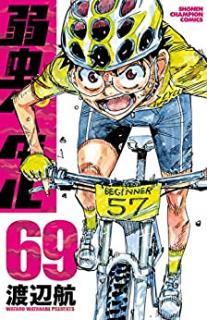 Yowamushi Pedal (弱虫ペダル) 69
