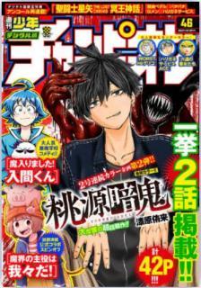 Weekly Shonen Champion 2020-46 (週刊少年チャンピオン 2020年46号)