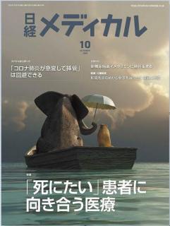 Nikkeidical 2020-10 (日経メディカル 2020年10月号)