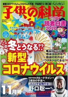 Kodomo no Kagaku 2020-11 (子供の科学 2020年11月号)