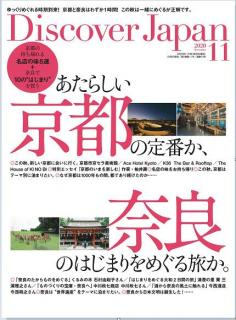 Discover Japan 2020年11月