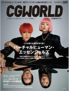 CGWORLD (シージーワールド) Vol.267
