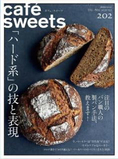 cafe-sweets (カフェ-スイーツ) vol.202