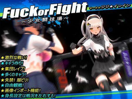 (同人ゲーム) [201016][ジジ★インイン] Fuck or Fight ~少女闘技場~ [RJ302401]