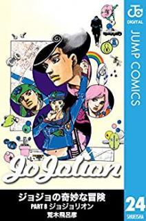 Jojo's Bizarre Adventure Part8 – Jojolion (ジョジョの奇妙な冒険 Part8 ジョジョリオン) 01-24