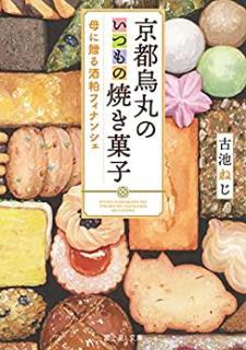 [Novel] Kyoto Karasuma no Itsumo no Yakigashi Haha ni Okuru Sakekasu Finanshe  (京都烏丸のいつもの焼き菓子 母に贈る酒粕フィナンシェ)