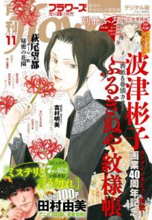 Gekkan flowers 2020-11 (月刊flowers 2020年11月号)