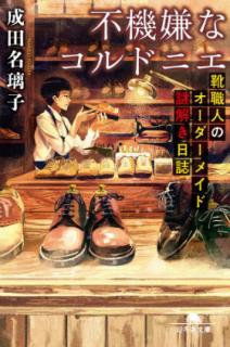 [Novel] Fukigen na Korudonie Kutsushokunin no oda Meido Nazotoki Nisshi (不機嫌なコルドニエ 靴職人のオーダーメイド謎解き日誌)