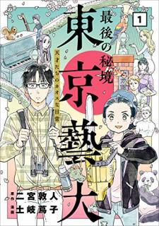 Saigo no Hikyo Tokyo Geidai Tensaitachi no Kaosu na Nichijo (最後の秘境 東京藝大―天才たちのカオスな日常―) 01