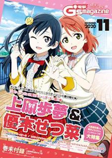 Gs magazine 2020-11 (電撃G's magazine 2020年11月号)