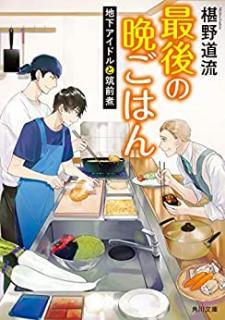 [Novel] Saigo no Bangohan (最後の晩ごはん ) 01-14