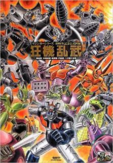Majinga Shirizu Yonjisshunen Kinen Koshiki Zuroku Kyoki Ranbu (マジンガーシリーズ40周年記念公式図録 狂機乱武)