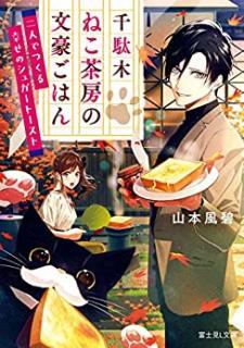 [Novel] Sendagi Nekosabo no Bungo Gohan Futari de Tsukuru Shiawase no Shuga Tosuto (千駄木ねこ茶房の文豪ごはん 二人でつくる幸せのシュガートースト)