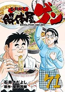 Kaitaiyagen (解体屋ゲン) 70-71