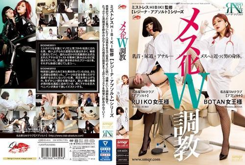 [QRDD-014] RUIKO メス化W調教 縛り Queen Tied Fisting 2020-05-25