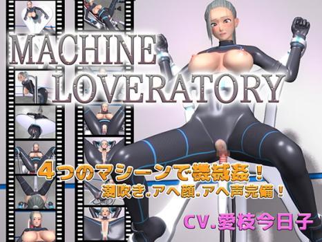 (同人アニメ) [181225] [ 赤い処方箋 ] MachineLoveratory [RJ241865]