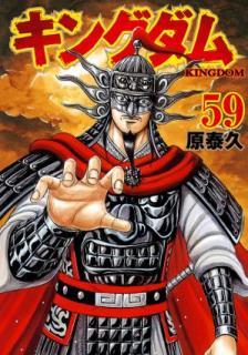 Kingdom (キングダム) 59
