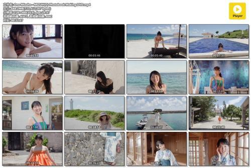 ono-mizuho-mizuh-o-photobook-making-dvd-mp4.jpg